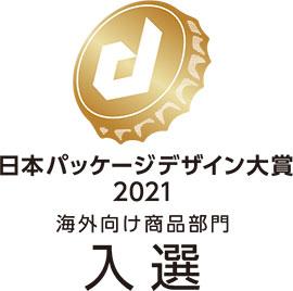 日本パッケージデザイン対象2021 海外向け商品部門入選